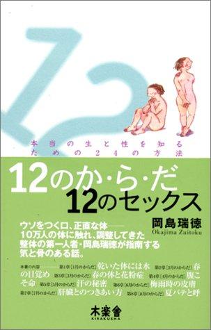 12のか・ら・だ12のセックス: 本当の生と性を知るための24の方法 (SOTOKOTO快体新書)