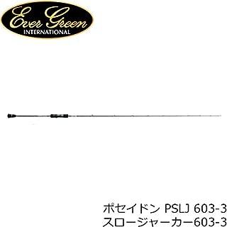 エバーグリーン(EVERGREEN) ポセイドンスロージャーガーPSLJ603-3【大型商品】