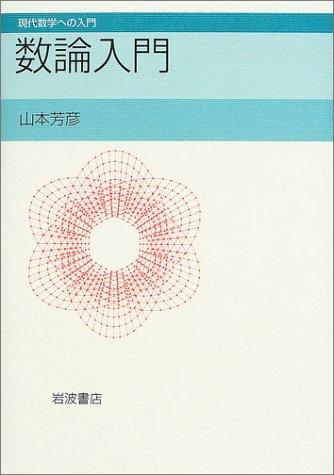 数論入門 (現代数学への入門)