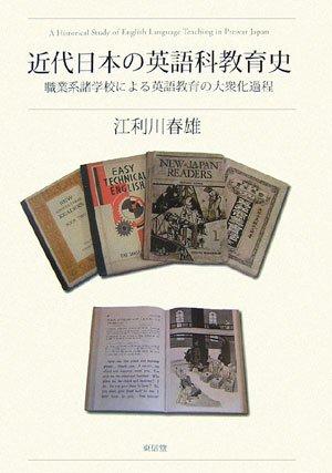 近代日本の英語科教育史―職業系諸学校による英語教育の大衆化過程の詳細を見る