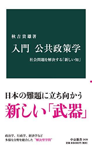 入門 公共政策学 社会問題を解決する「新しい知」 (中公新書)