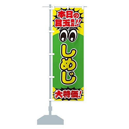 しめじ/本日の目玉商品/大特価/安売り/特売 のぼり旗 サイズ選べます(ハーフ30x90cm 左チチ)