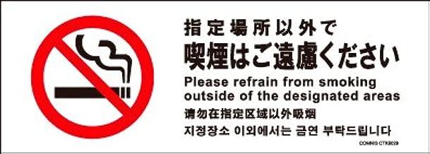 標識スクエア「 指定場所以外 喫煙はご遠慮 」 ヨコ・ミニ【プレート 看板】 140x50㎜ CTK8029 5枚組