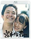 宮本から君へ[Blu-ray/ブルーレイ]