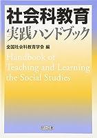 社会科教育実践ハンドブック
