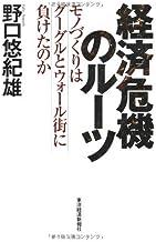 表紙: 経済危機のルーツ | 野口 悠紀雄
