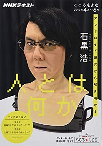 こころをよむ 人とは何か アンドロイド研究から解き明かす (NHKシリーズ)