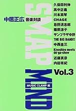 SMAP MIND―中居正広音楽対談〈Vol.3〉