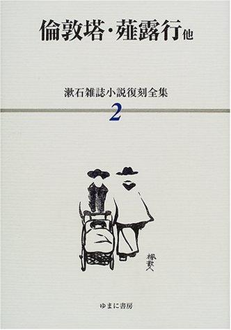 漱石雑誌小説復刻全集 (2)