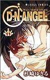 D・N・ANGEL (11) (アスカコミックス)
