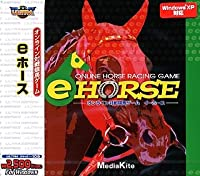 Ultra Series eHORSE