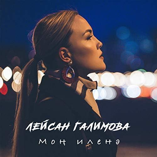 Лейсан Галимова