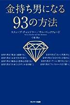 表紙: 金持ち男になる93の方法 | スティーブ チャンドラー