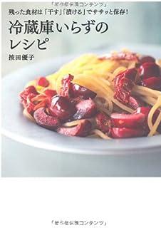 冷蔵庫いらずのレシピ ~残った食材は「干す」「漬ける」でササッと保存!~