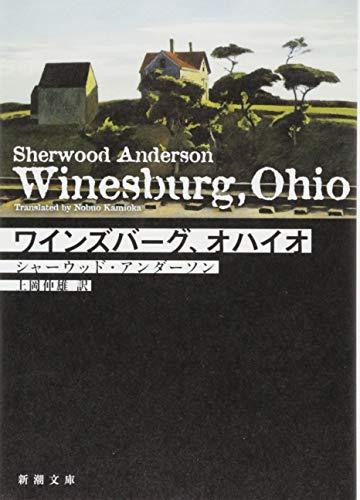 ワインズバーグ、オハイオ (新潮文庫)