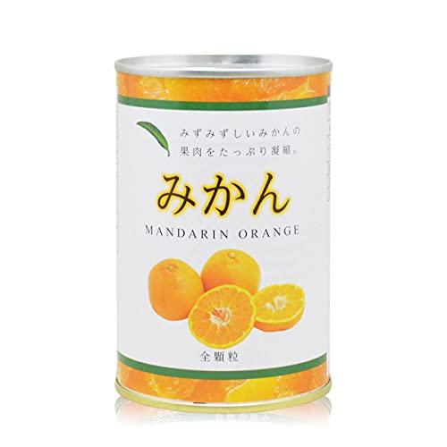 みかん缶 ミカン缶 みかん ミカン 缶詰 非常食 防災 備蓄 1缶