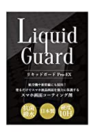 【リキッドガード】スマホ画面を強力ガードするスマホコーティング液【硬度10H】