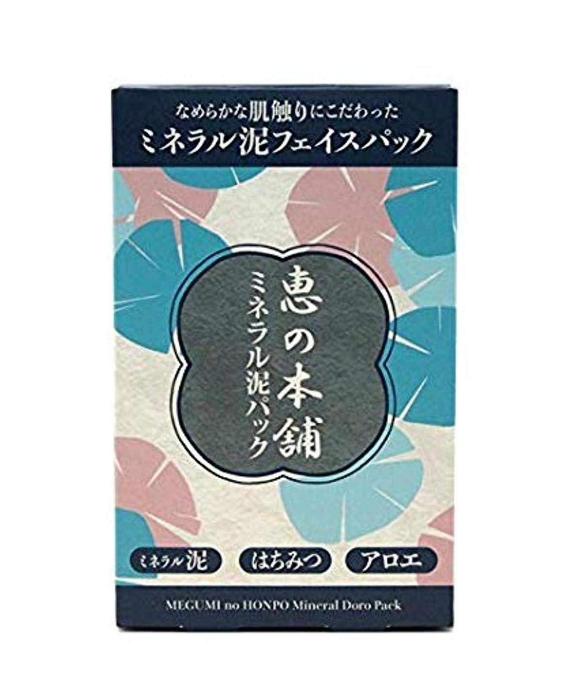 噴出するヒゲ所得【10個セット】恵の本舗 ミネラル泥パック 100g