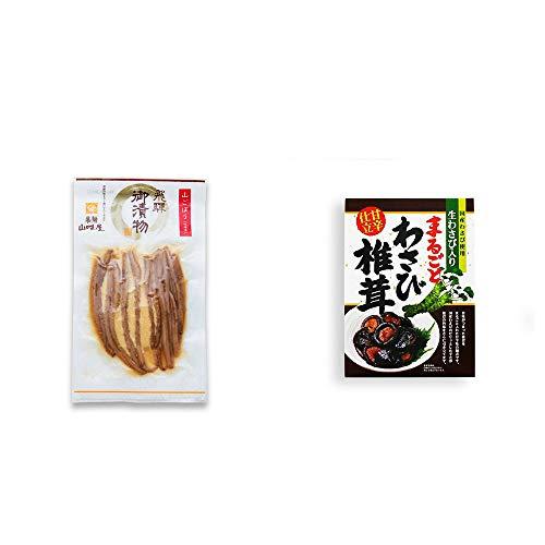 [2点セット] 飛騨山味屋 山ごぼう味噌漬(80g)・まるごとわさび椎茸(200g)