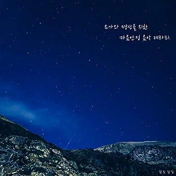 요가와 명상을 위한 가장 완벽한 연주곡 4 - 마음이 편안해지는 음악