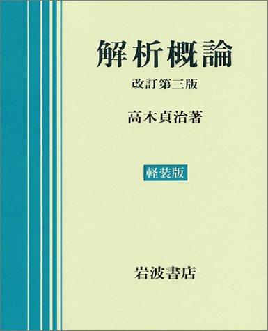 解析概論 改訂第3版 軽装版