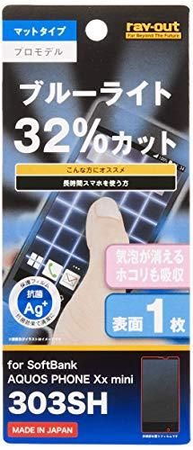 レイ・アウト AQUOS PHONE Xx mini 303SH フィルム ブルーライト低減さらさら気泡軽減フィルム(クリアホワイト) RT-303SHF/K1