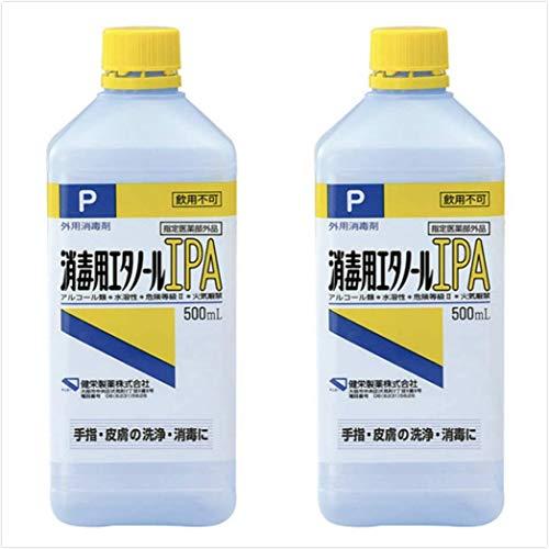 消毒用エタノールIPA 500ml (詰め替え用) ×2本セット (指定医薬部外品)