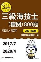 41PChEetzgL. SL200  - 海技士試験・海技従事者試験 01