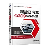 New energy automotive battery and Overhaul(Chinese Edition)