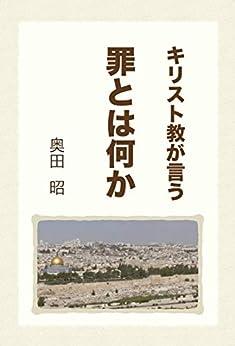[奥田 昭, 井草晋一, Piyo Bible Ministries, Piyo ePub Communications]のキリスト教が言う罪とは何か (Piyo ePub Books)