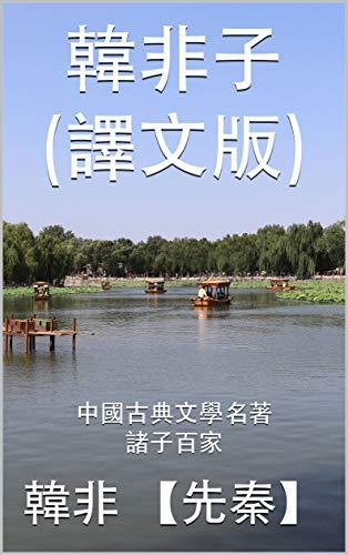 韓非子(譯文版): 中國古典文學名著 之 諸子百家 (中國古典文學名著之諸子百家 Book 4) (Traditional Chinese Edition)