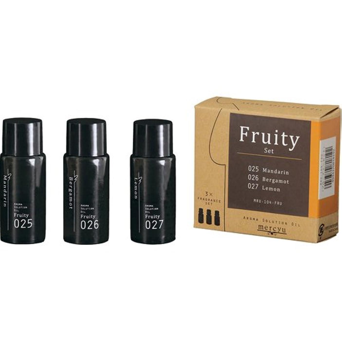 劇的あらゆる種類の誓うアロマ ソリューション オイル Fruity (025ベルガモット/026レモン/027マンダリン) MRU-104-FRU