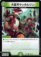 デュエルマスターズ DMEX12 106/110 大冒犬ヤッタルワン (C コモン) 最強戦略!!ドラリンパック (DMEX-12)