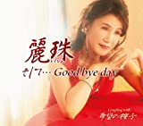 そして・・・ Good bye day - 麗珠