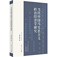 当代中国马克思主义政治经济学研究