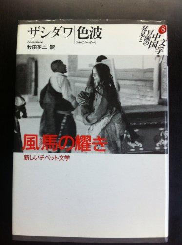 風馬(ルンタ)の耀き―新しいチベット文学 (発見と冒険の中国文学)
