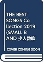 THE BEST SONGS Collection 2019 (SMALL BAND 少人数吹奏楽)