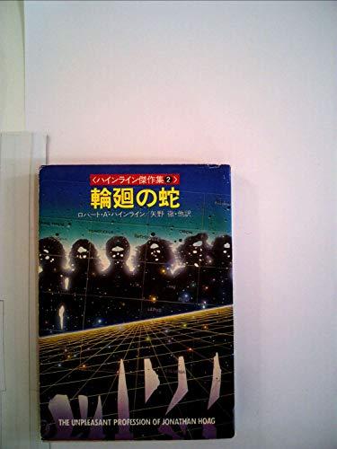 輪廻の蛇 (1982年) (ハヤカワ文庫―SF ハインライン傑作集〈2〉)の詳細を見る