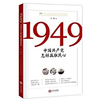 1949: Communist Party of China how to win hearts and minds(Chinese Edition)