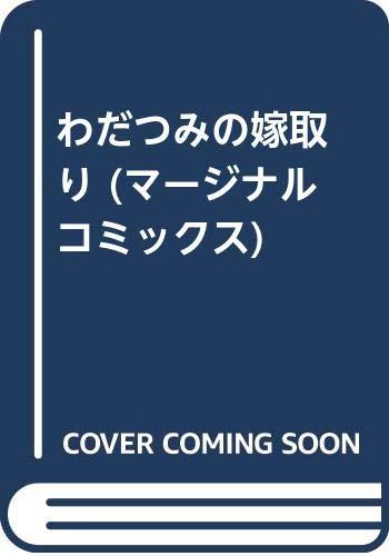 わだつみの嫁取り (マージナルコミックス)