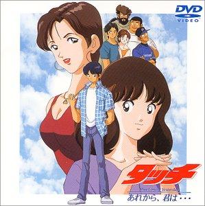 タッチ~Miss Lonely Yesterday あれから、君は・・・~ [DVD]の詳細を見る