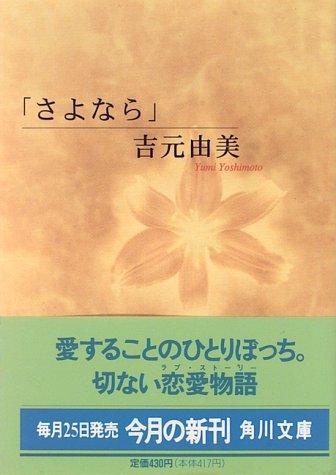 「さよなら」 (角川文庫)の詳細を見る