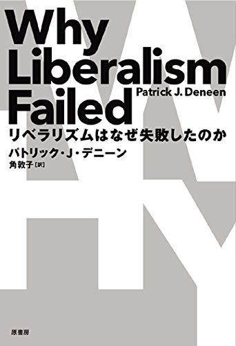 リベラリズムはなぜ失敗したのか
