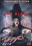 ヘルマザー 鮮血の愛[DVD]