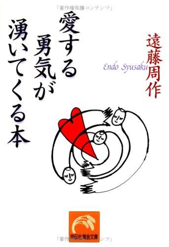 愛する勇気が湧いてくる本 (祥伝社黄金文庫)