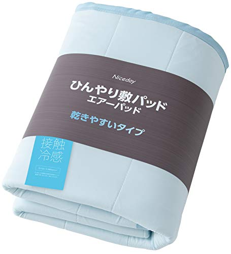 ナイスデイ 敷きパッド ブルー シングル (100×200cm) ひんやり 接触冷感 乾きやすい スピードドライ エアパッド 敷パッド エコテックス認証 洗える 21640102