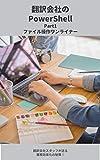 翻訳会社のPowerShell: Part1 ファイル操作ワンライナー (翻訳会社のシリーズ)