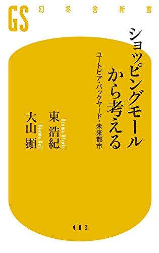 ショッピングモールから考える ユートピア・バックヤード・未来都市 (幻冬舎新書)