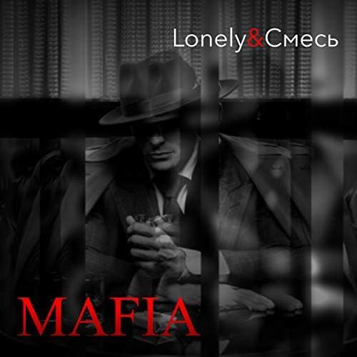 Lonely & Смесь