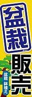 のぼり旗スタジオ のぼり旗 盆栽011 通常サイズ H1800mm×W600mm